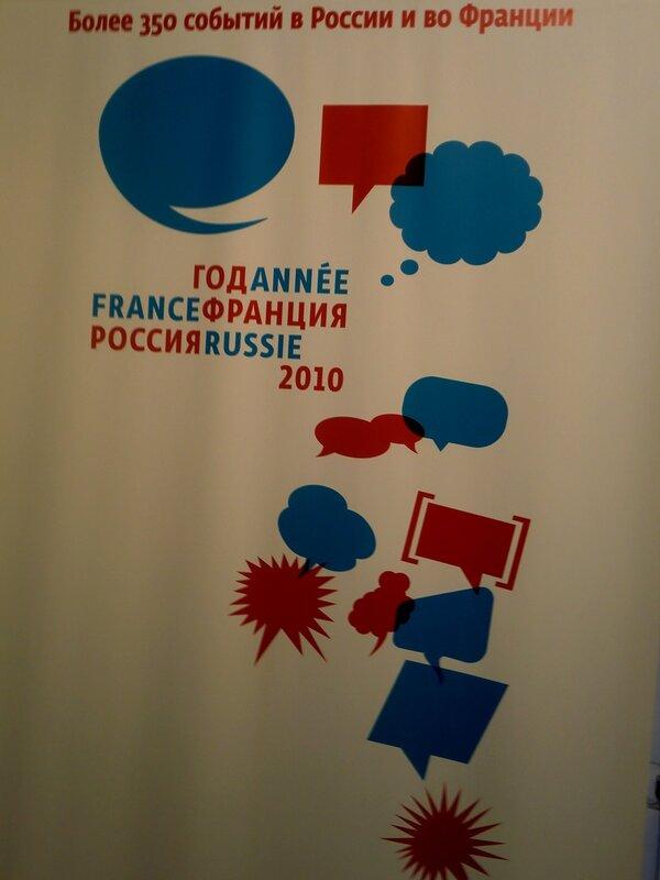 Ночь музеев 2010. Год Франции в России. Музей им. Радищева.