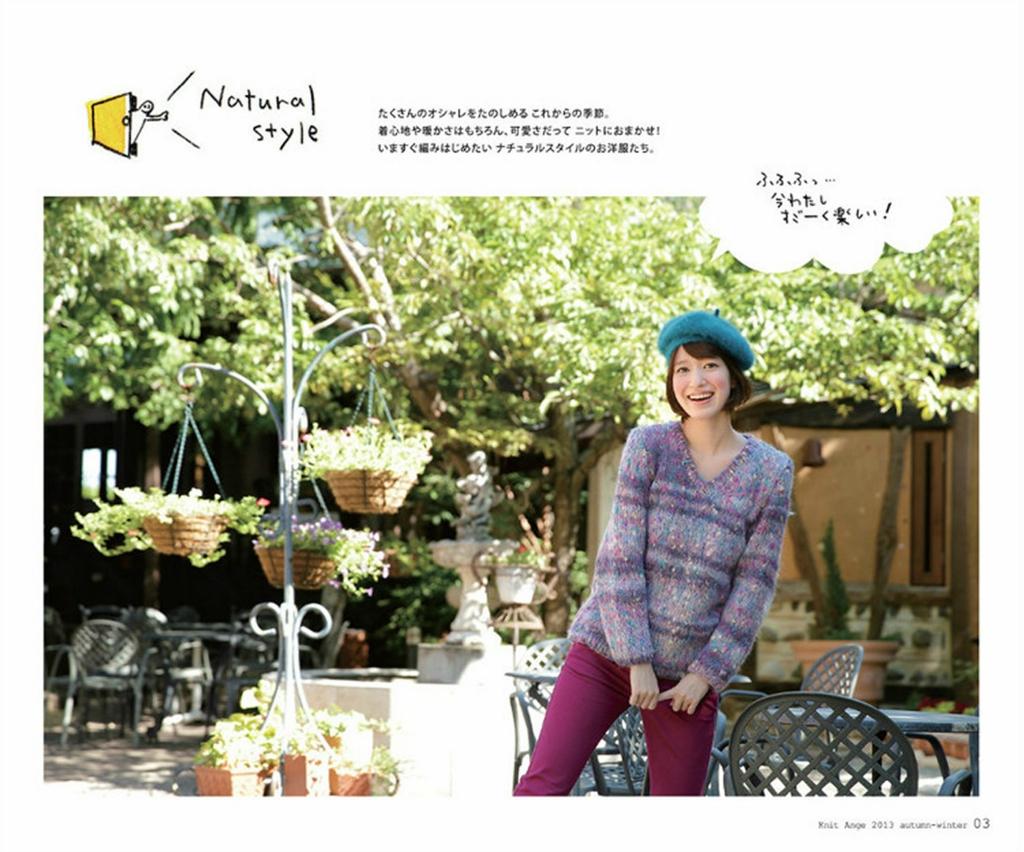 KNIT ANGE 2013 - 编织幸福 - 编织幸福的博客
