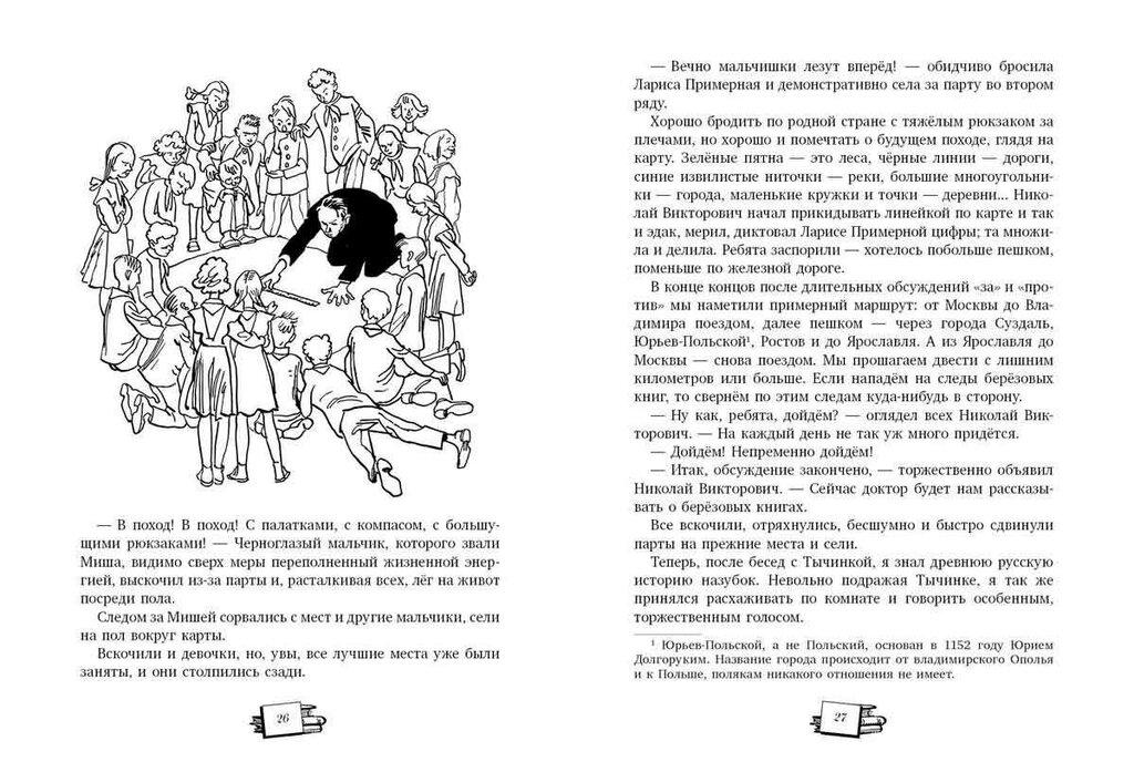 Birch-book2.jpg