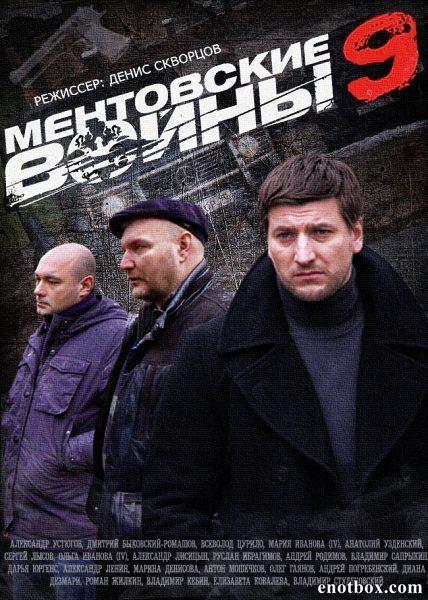 Ментовские войны (9 сезон: 1-16 серии из 16) / 2015 / РУ / HDTVRip