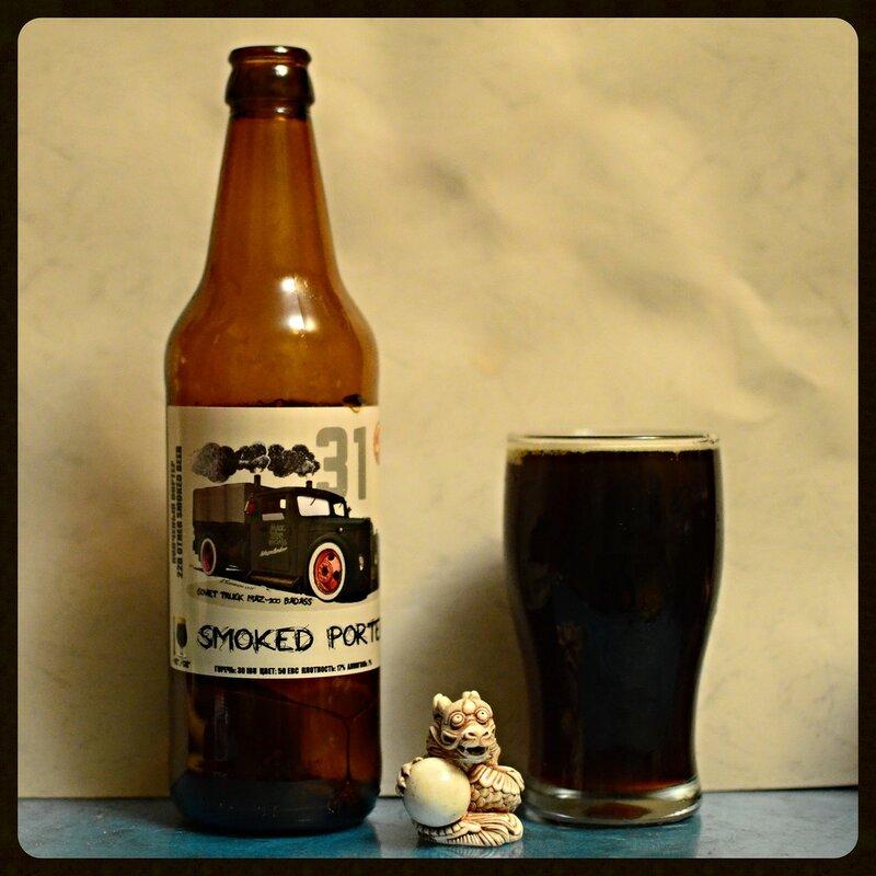 BeersFan 31 (Smoked Porter)