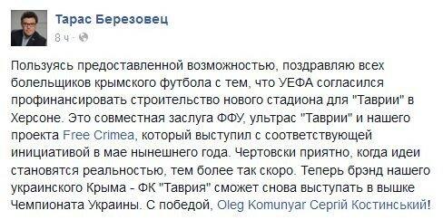 FireShot Screen Capture #3189 - 'Тарас Березовец - Пользуясь предоставленной возможностью,___' - www_facebook_com_taras_berezovets_posts_1144415915588409.jpg