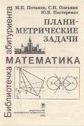 Книга Планиметрические задачи, Потапов М.К., Олехник С.Н., Нестеренко Ю.В., 1992