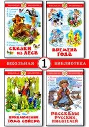 Книга Школьная библиотека - Часть 1