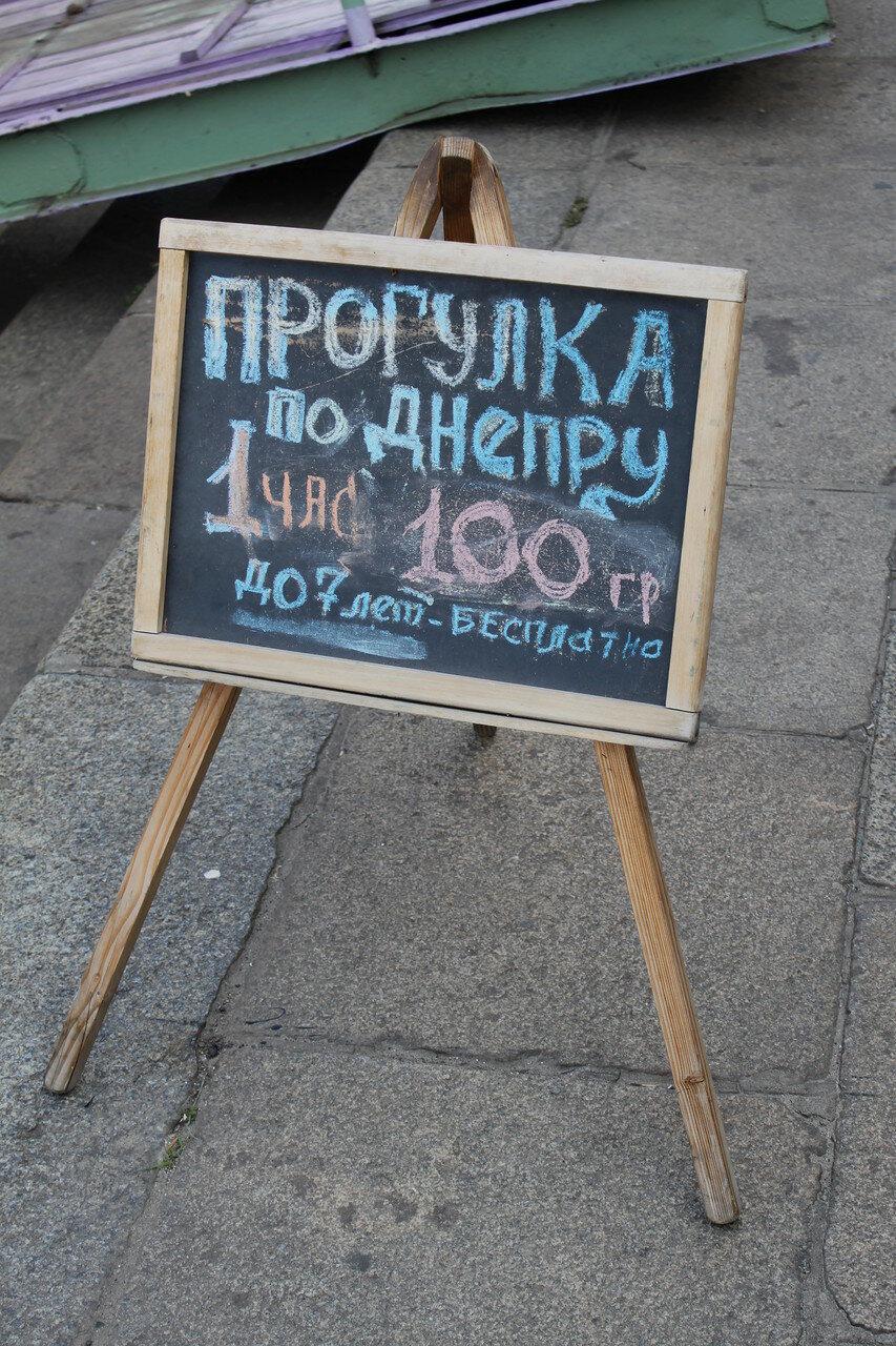 днепр киев поездка теплоход цена