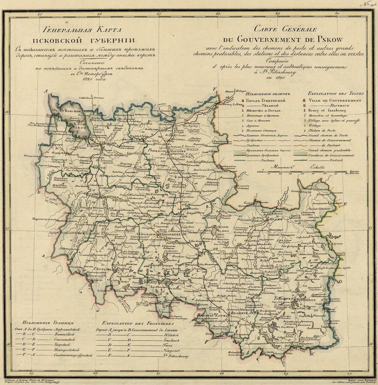 10. Псковская губерния. 1820