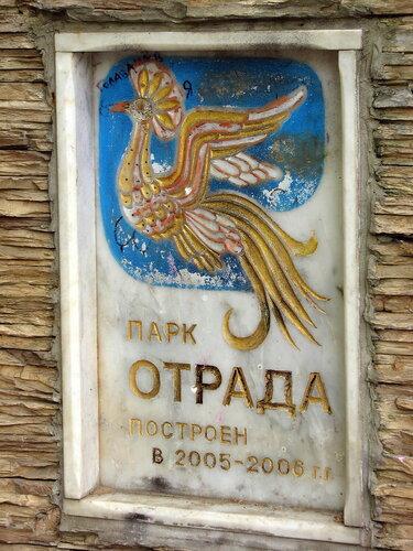 Парк Отрада
