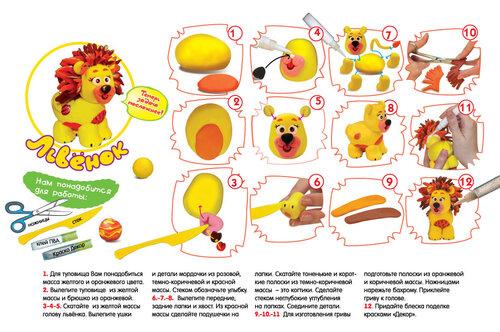 Как слепить льва из пластилина или массы для лепки - пошаговая схема и...