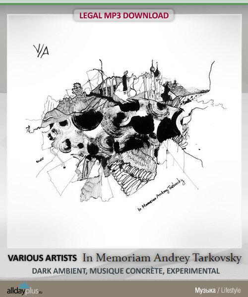 [MUSIC] VA - In Memoriam Andrey Tarkovsky [Dark Ambient, Musique Concrète, Experimental]. Релиз Musica Excentrica.