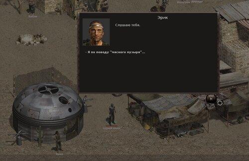 квесты КРАЙ МИРА on-line РПГ и стиле Fallout
