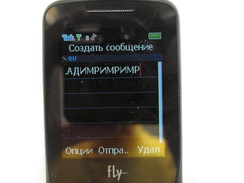 Мобильный телефон Fly DS185 - создание sms