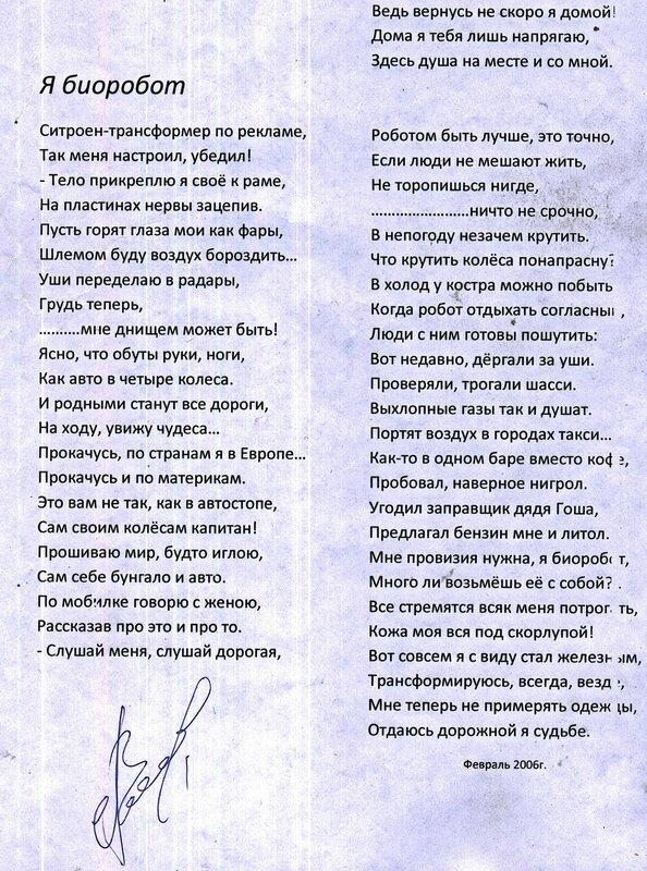 Стихотворение А. Зайцева