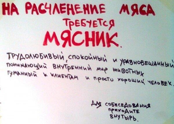 Объявление на стене русского магазина в Иерусалиме.