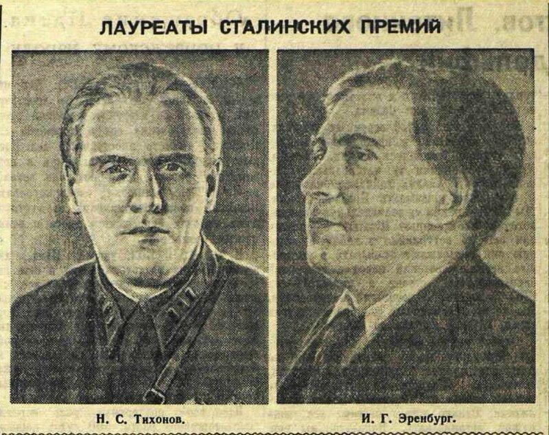 «Известия», 12 апреля 1942 года, Николай Тихонов, Илья Эренбург