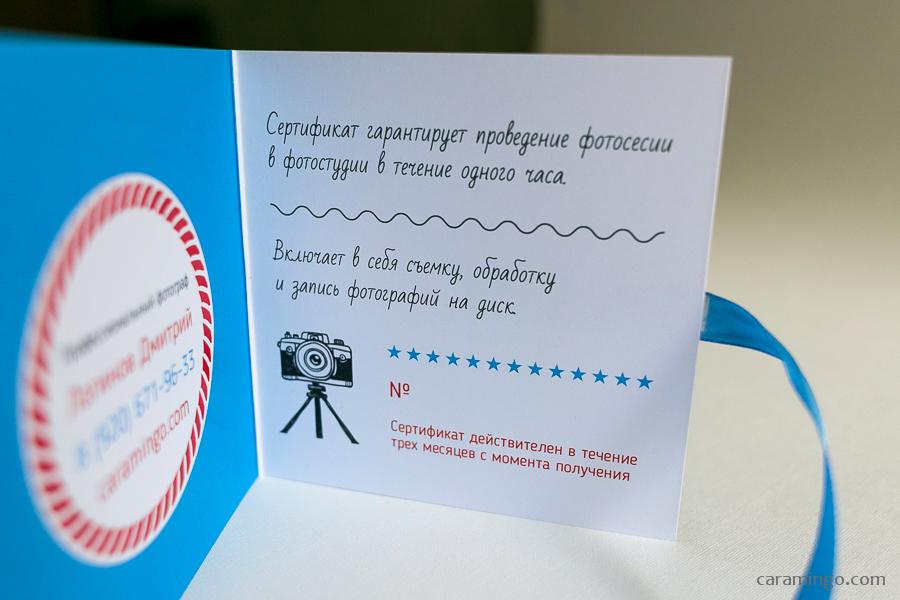 Фотосессия сертификат в подарок