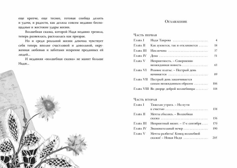 1254_Tch_Volshebnaya skazka_224_RL-page-112.jpg