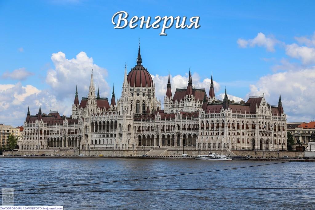 Венгрия.jpg
