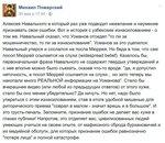Пожарский_Навальный.jpg