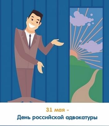 Открытки. 31 мая День российской адвокатуры! Поздравляем! Прекрасной дороги вперед!