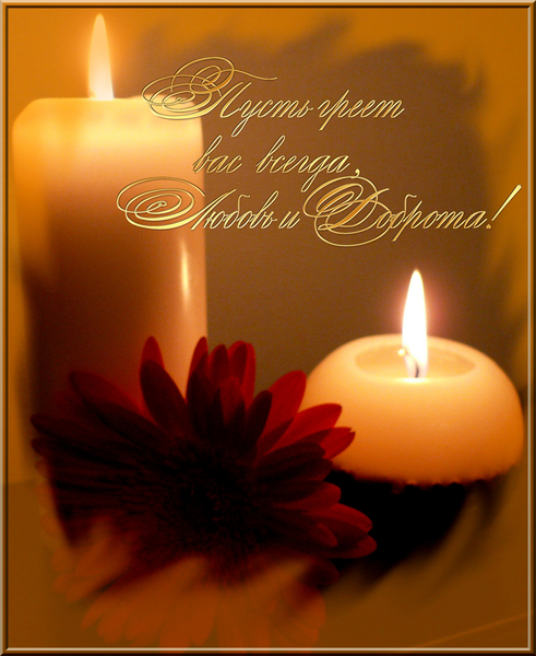 Открытки. 31 мая День российской адвокатуры! Пусть греет вас всегда Любовь и Доброта!