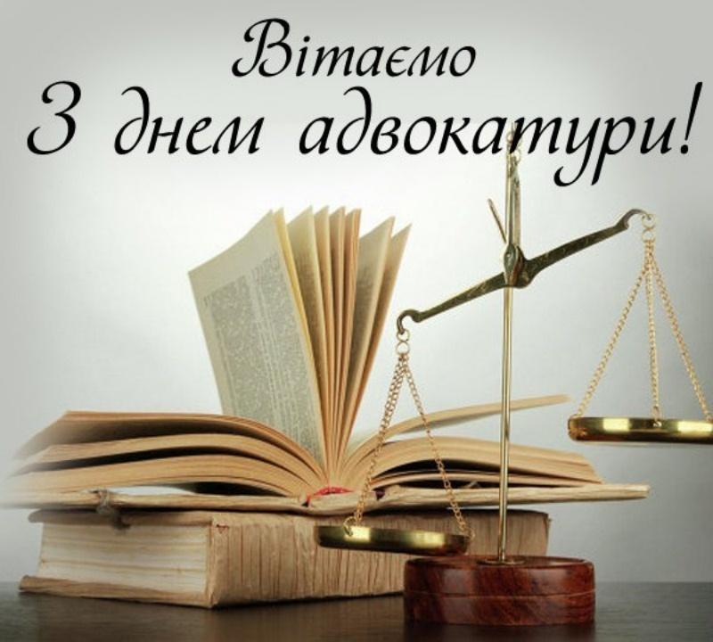 С Днем Адвоката! Украина открытки фото рисунки картинки поздравления