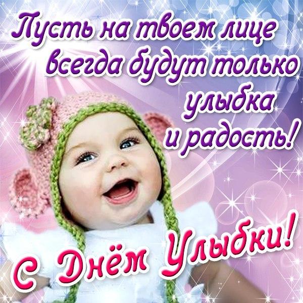 Открытка. С днем улыбки! Пусть на твоем лице всегда будет только улыбка и радость