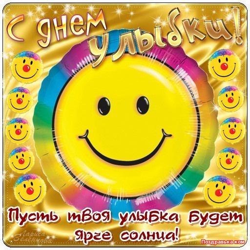 С днем улыбки! Пусть твоя улыбка будет ярче солнца! открытки фото рисунки картинки поздравления