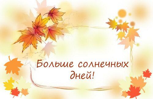 Поздравление коллег осенью