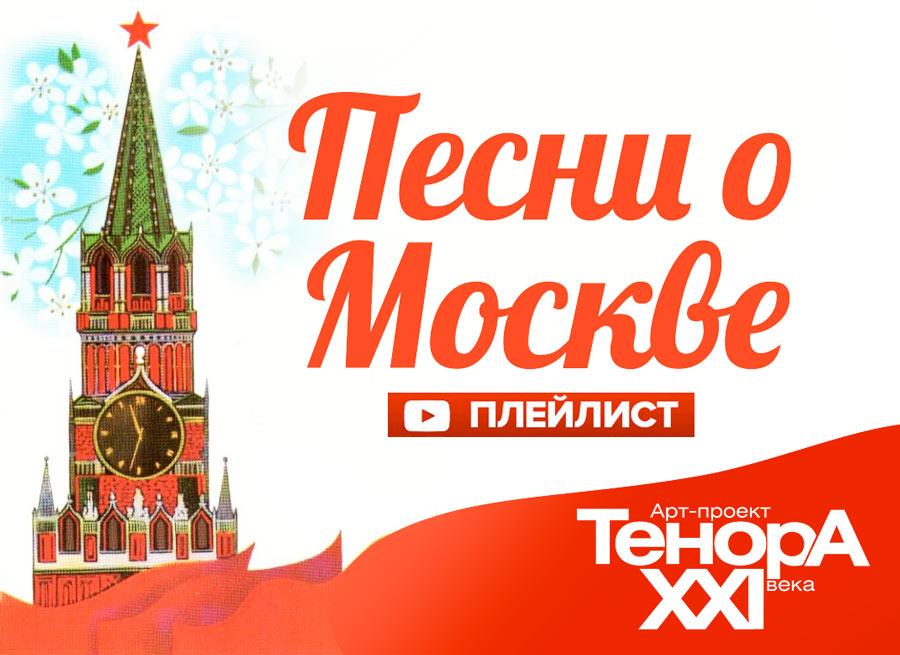 Концертная музыкальная  программа Песни о Москве