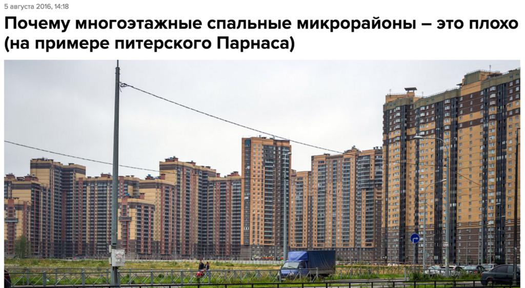 Страх и ненависть в Петербурге: Западное Мурино