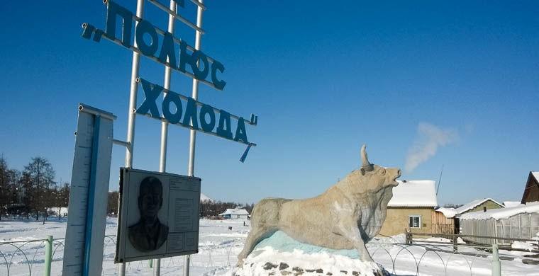 15. Якутское село Оймякон позиционирует себя как полюс холода — самое холодное место на Земле. Это п
