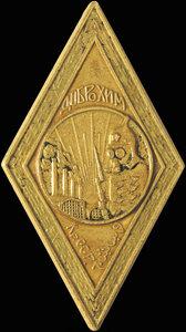 1924 г. Знак «ДОБРОХИМ Крымской ССР»