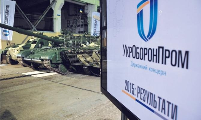 «Укроборонпром» недофинансирован на1 млрд грн