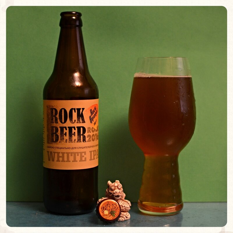 BeersFan Rock Beer