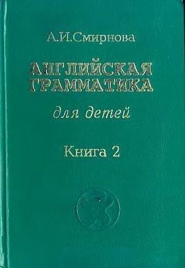 Аудиокнига Английская грамматика для детей. Книга 2 - Смирнова А.И.