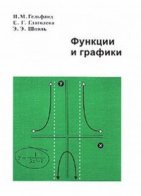 Аудиокнига Функции и графики (основные приемы) - Гельфанд И.М., Глаголева Е.Г., Шноль Э.Э.