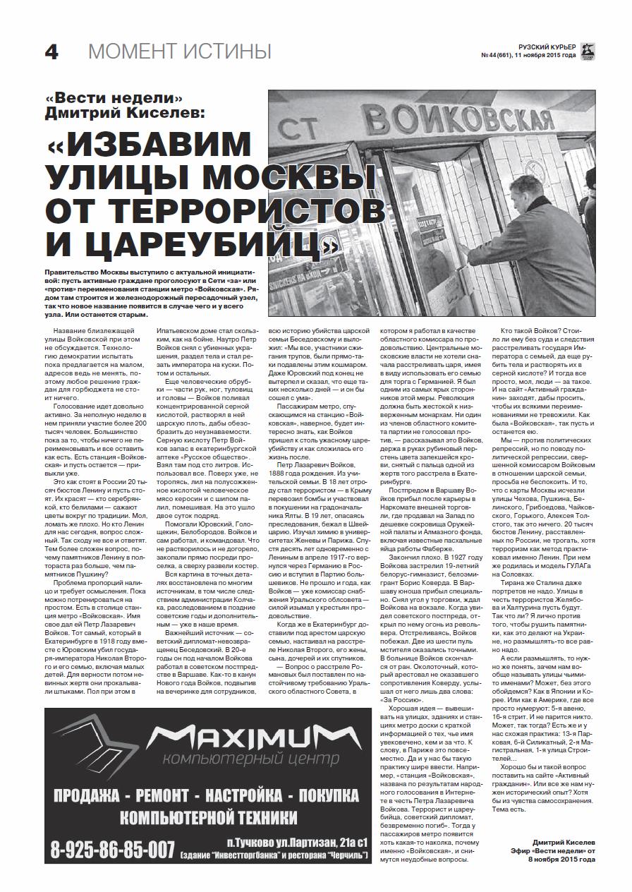 20151111-Рузский курьер-с4-Киселев