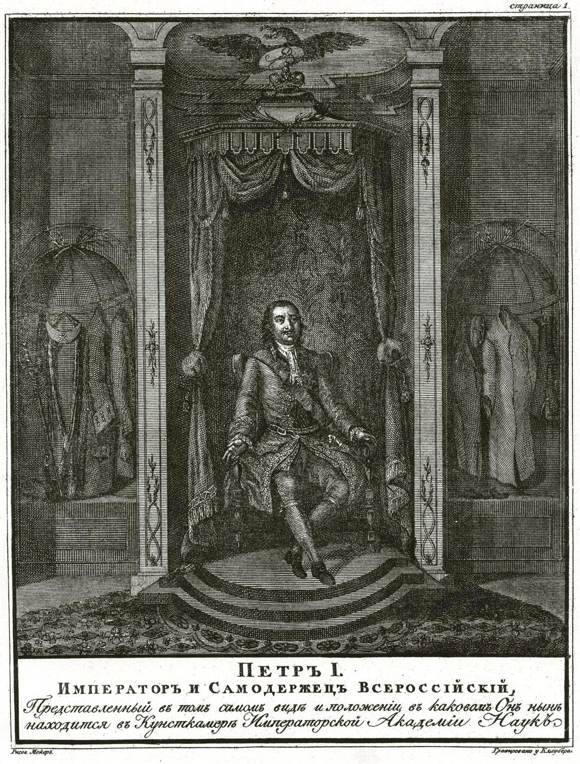 150. Восковая фигура Петра I в Эрмитаже