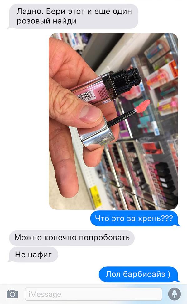 Как один парень косметику покупал