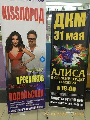 Московские певцы с ихними подругами