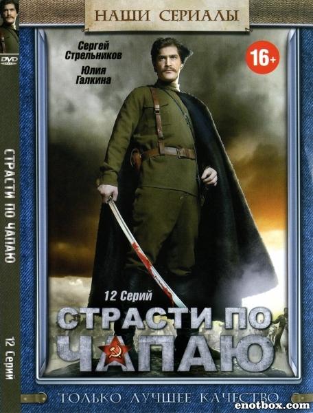 Страсти по Чапаю (1-12 серии из 12) / 2012 / РУ / DVDRip