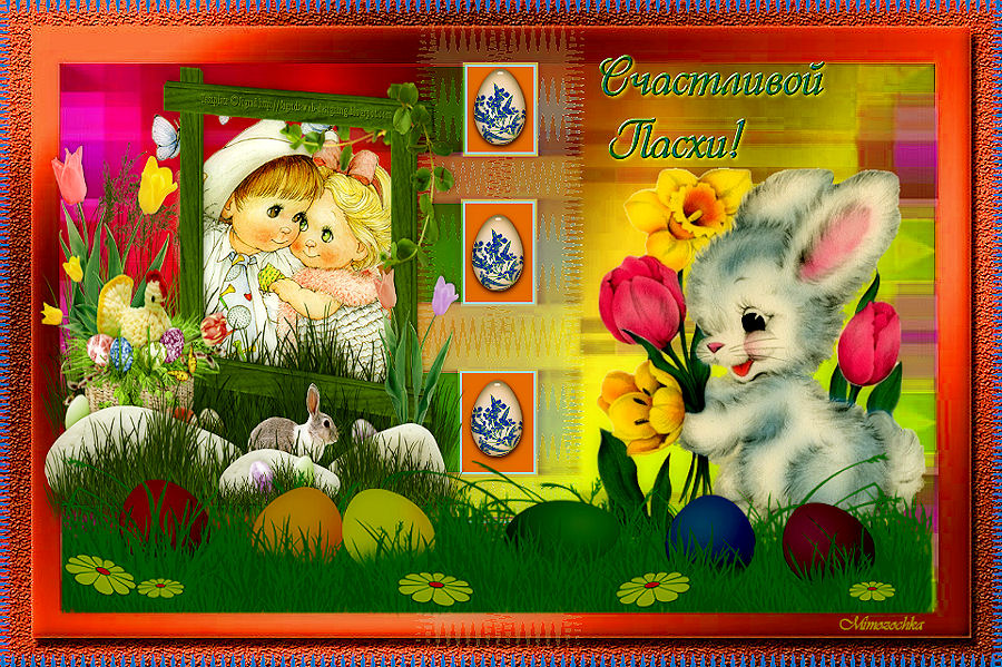 Счастливой Пасхи.1.jpg