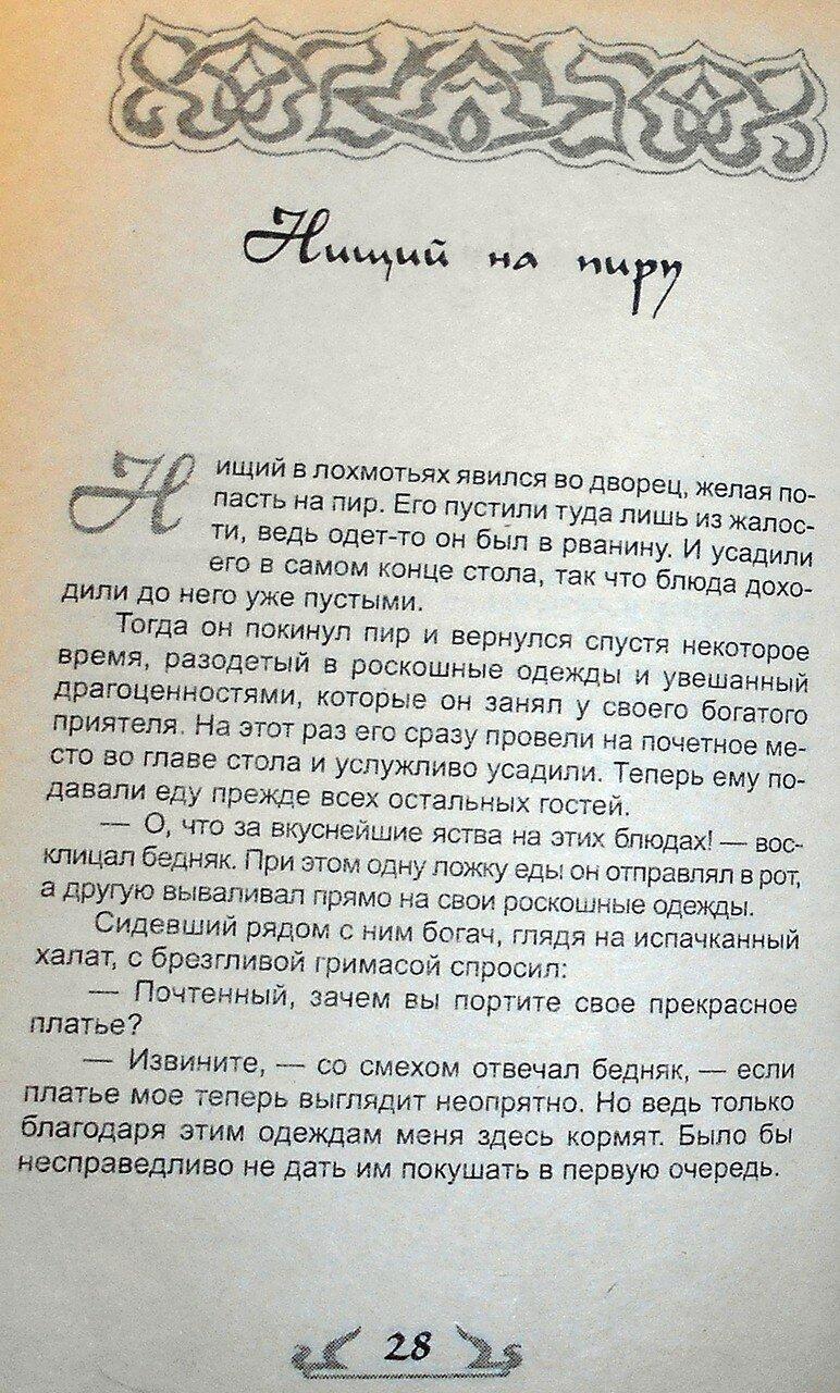 Если ты не ОСЁЛ, или как узнать СУФИЯ (21).JPG