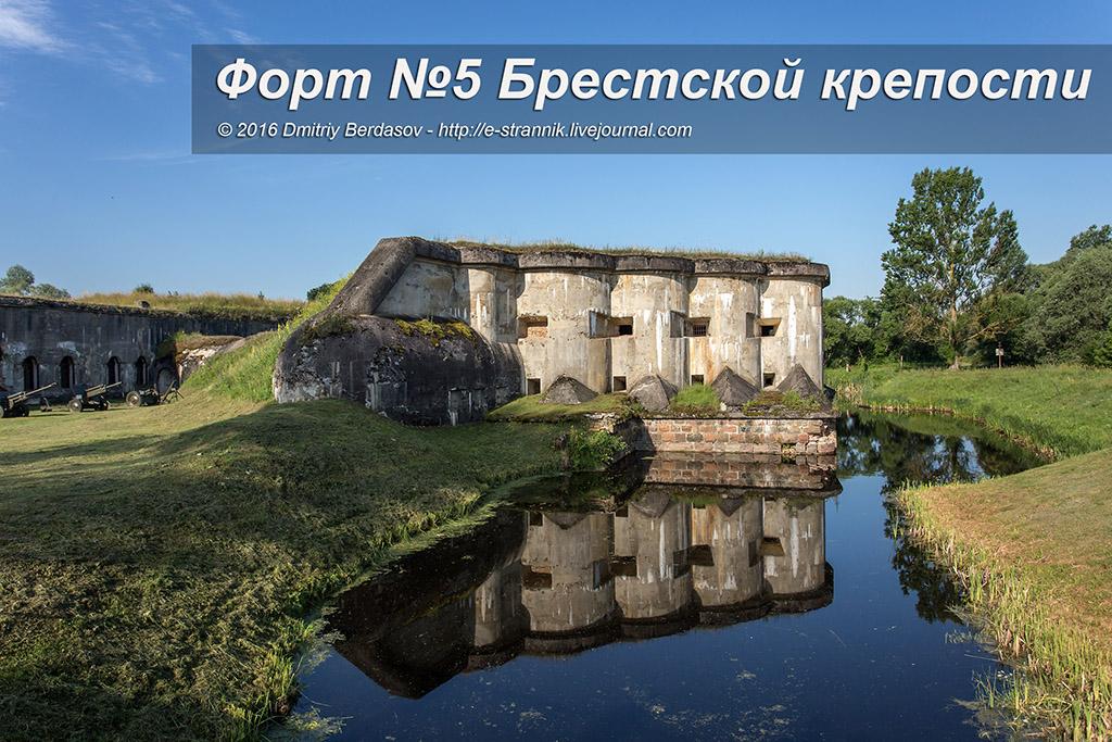 Форт № 5 Бресткой крепости