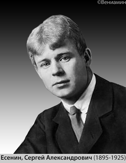 Есенин Сергей (1895-1925)