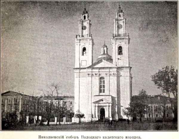 Полоцк. Свято-Никольский собор