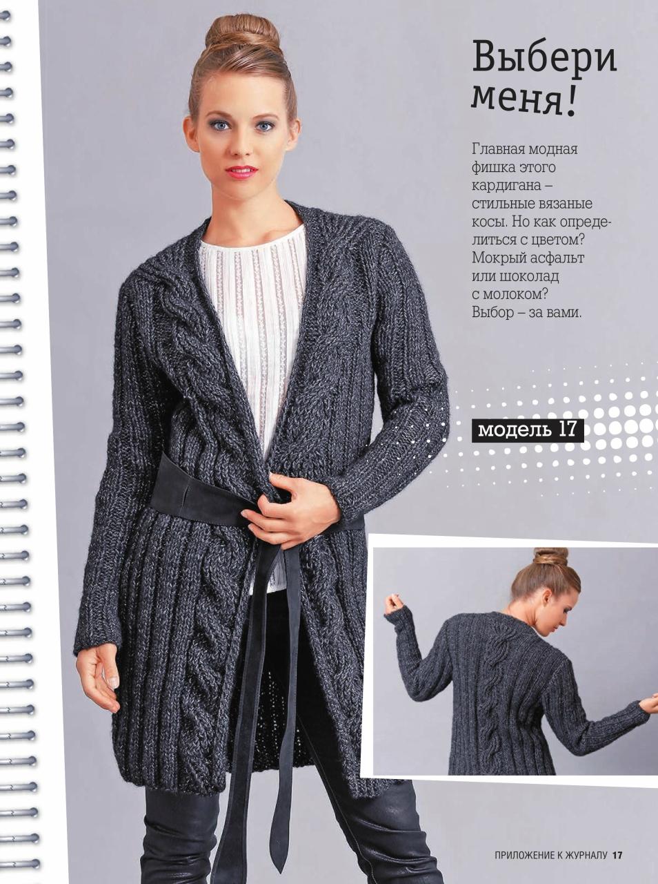 Вязание кардиганов спицами для женщин модные модели