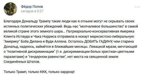 Попов_ККК.jpg