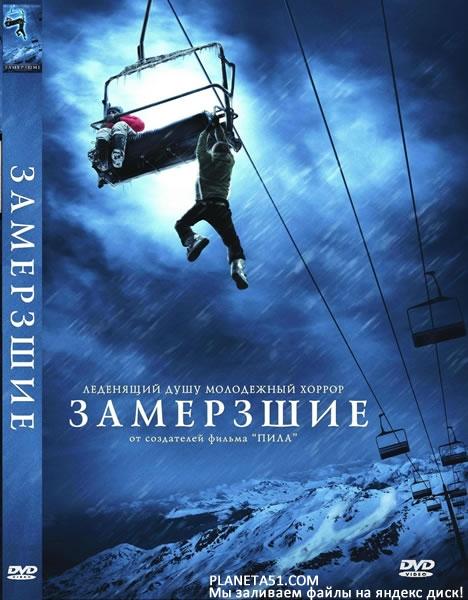 Замёрзшие / Frozen (2010/HDRip/BDRip) + AVC + BDRemux