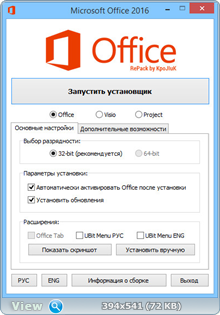 Microsoft Office 2016 Professional Plus + Visio Pro + Project Pro / Standard 16.0.4405.1000